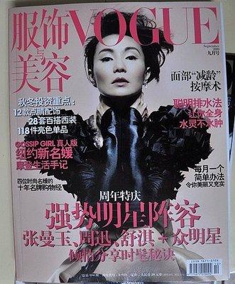 Maggie Cheung - Vogue China