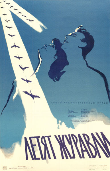 The Cranes Are Flying, original poster